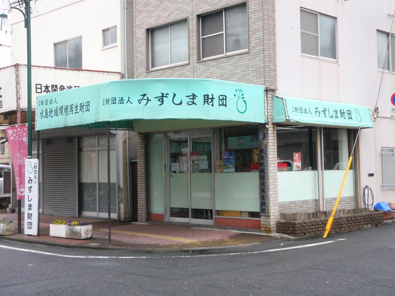 http://esd.mizushima-f.or.jp/pickup/img/P2266298.JPG